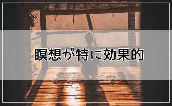 瞑想が特に効果的