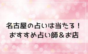 名古屋の占いは当たる!恋愛や復縁が叶う口コミで人気のおすすめ占い師&お店を紹介