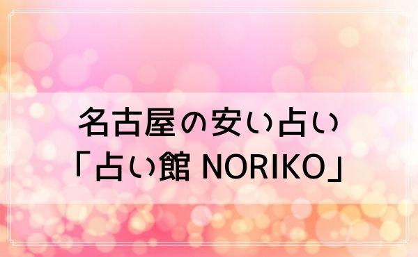 名古屋の占いで当たる安い「占い館 NORIKO(のりこ)」の口コミ