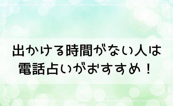名古屋へ占いに出かける時間がない人は電話占いがおすすめ!