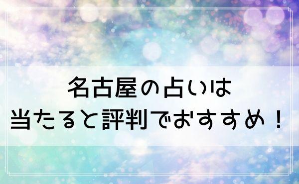 名古屋の占いは当たると評判でおすすめ!