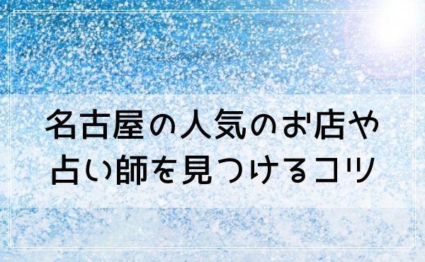 名古屋の占いが当たる人気のお店や占い師を見つけるコツ