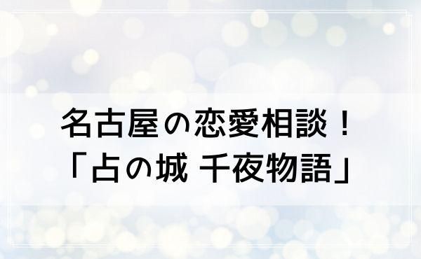 名古屋の占いで当たる恋愛相談!「占の城 千夜物語」の口コミ