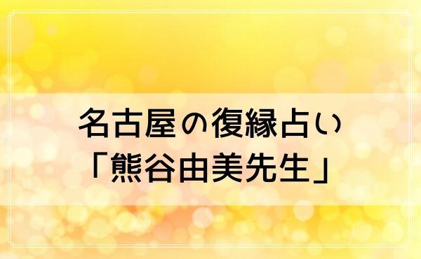 名古屋の占いで当たる復縁は「熊谷由美先生」がおすすめ!