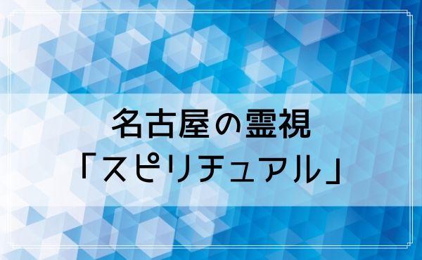 名古屋の占いで当たる霊視「スピリチュアル」がおすすめ!