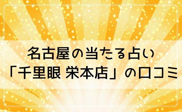 名古屋で占いが当たる「千里眼 栄本店」の口コミ