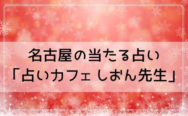 名古屋で占いが当たる「占いカフェ しおん(至恩)先生」の口コミ
