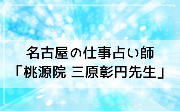 名古屋の占いで当たる仕事占い師は「桃源院 三原彰円先生」がおすすめ!