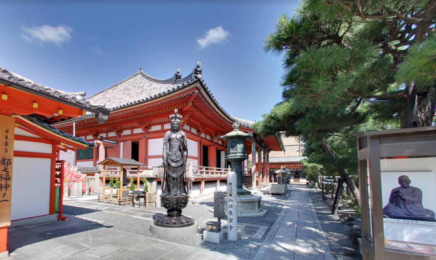 京都の占いのお寺 六波羅蜜寺