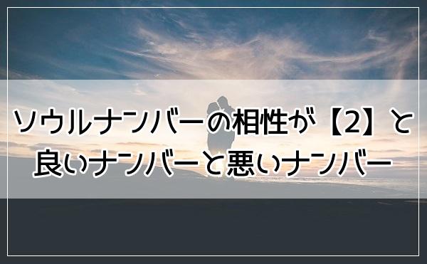 ソウルナンバーの相性が【2】と良いナンバーと悪いナンバー!恋愛や結婚の特徴