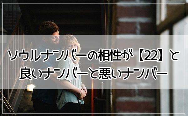 ソウルナンバーの相性が【22】と良いナンバーと悪いナンバー!恋愛や結婚の特徴