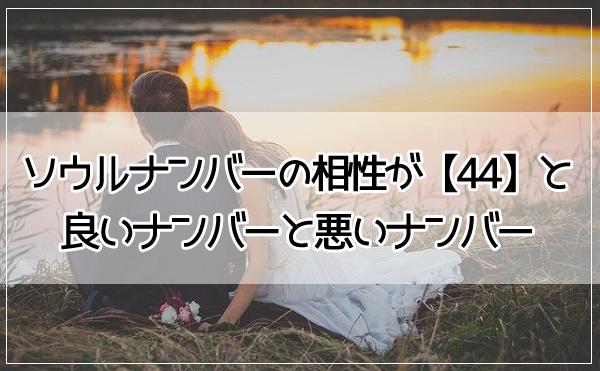 ソウルナンバーの相性が【44】と良いナンバーと悪いナンバー!恋愛や結婚の特徴