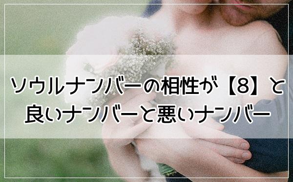 ソウルナンバーの相性が【8】と良いナンバーと悪いナンバー!恋愛や結婚の特徴