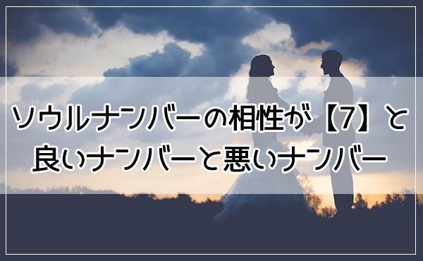 ソウルナンバーの相性が【7】と良いナンバーと悪いナンバー!恋愛や結婚の特徴