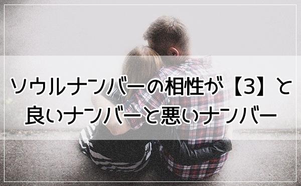 ソウルナンバーの相性が【3】と良いナンバーと悪いナンバー!恋愛や結婚の特徴