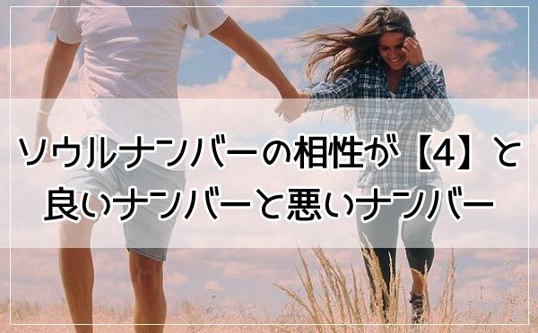 ソウルナンバーの相性が【4】と良いナンバーと悪いナンバー!恋愛や結婚の特徴