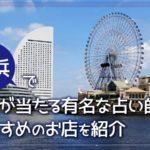横浜 占い