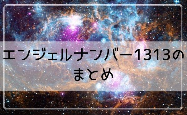 エンジェルナンバー1313のまとめ