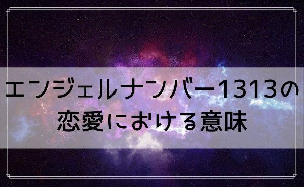 エンジェルナンバー1313の恋愛における意味