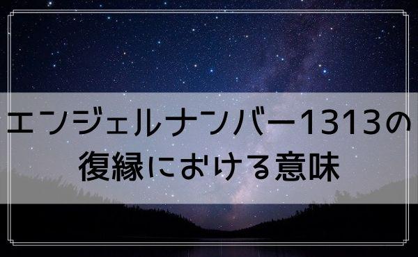 エンジェルナンバー1313の復縁における意味