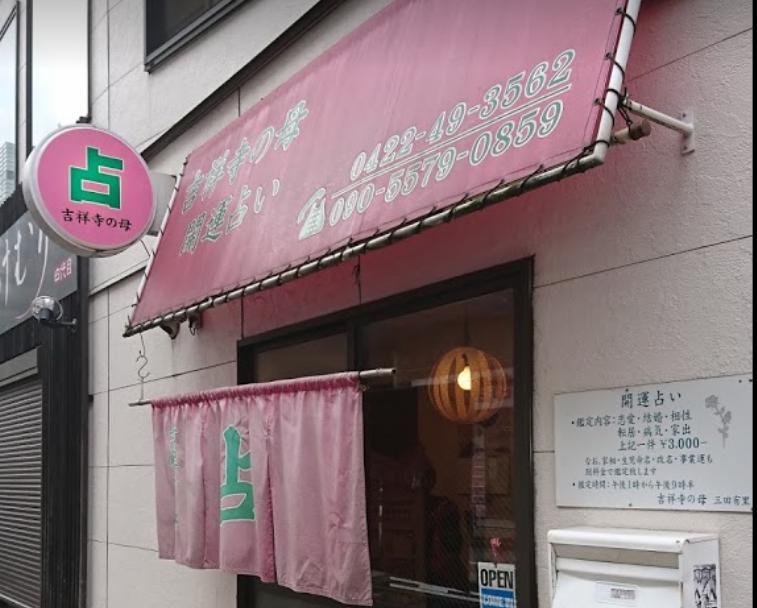吉祥寺の母の占い師「三田有里先生」