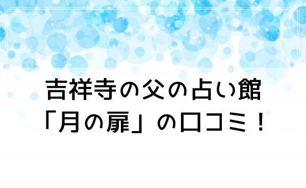 吉祥寺の父の占い館「月の扉」の口コミ!和田悦之進先生は大人気!