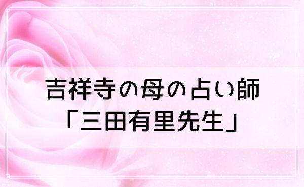 吉祥寺の母の占い師「三田有里先生」の口コミ!