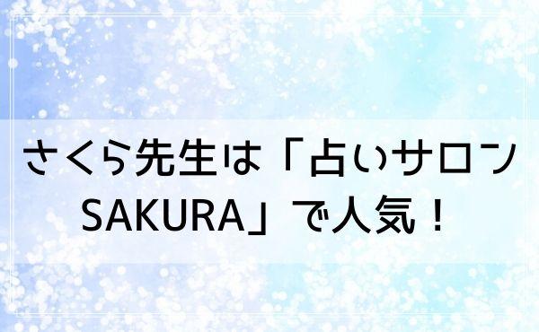 吉祥寺の占い師 さくら先生は「占いサロン SAKURA」で人気!