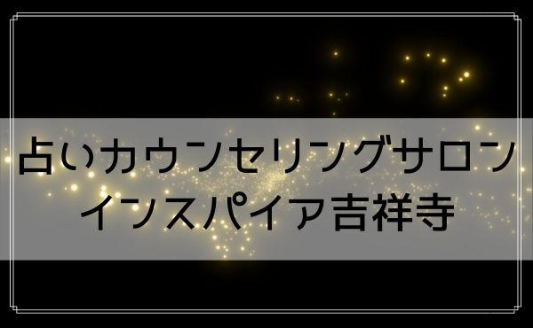 吉祥寺の占い師 早矢(はや)先生は「占いカウンセリングサロン インスパイア吉祥寺」で人気!