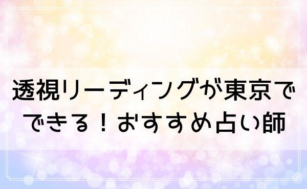 透視リーディングが東京でできる!おすすめ占い師・鑑定師 3選