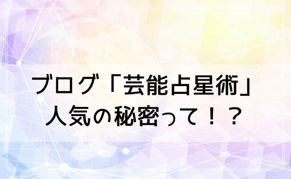 大阪の占い師ウイリアムさんのブログ「芸能占星術」の人気の秘密って!?