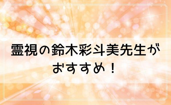 広島の占いは霊視の鈴木彩斗美(すずきさとみ)先生がおすすめ!