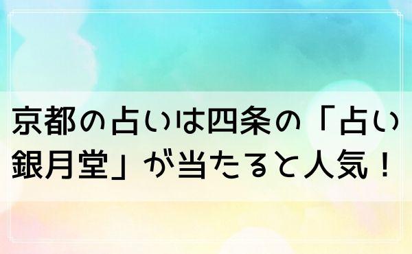 京都の占いは四条の「占い銀月堂」が当たると人気!