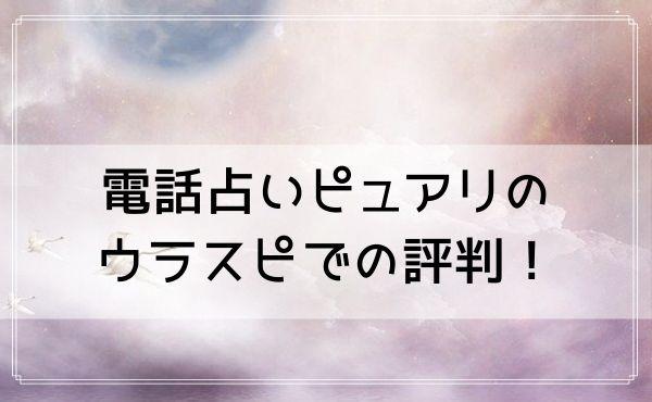 電話占いピュアリのウラスピでの評判!