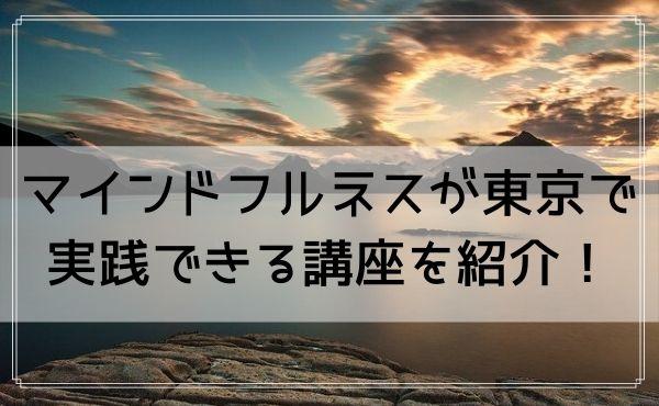 マインドフルネスが東京で実践できる講座を紹介!