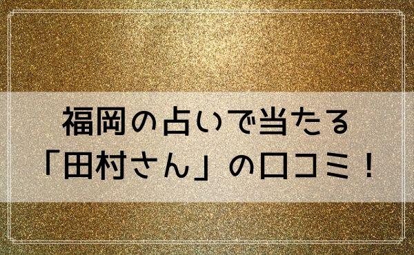 福岡の占いで当たる猫屋敷に住んでる「田村さん」の口コミ!