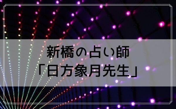 新橋の占い師「日方象月先生」の口コミ!