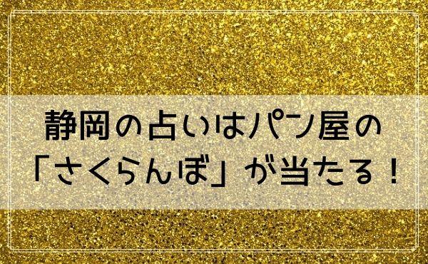 静岡の占いはパン屋の「さくらんぼ」が当たる!
