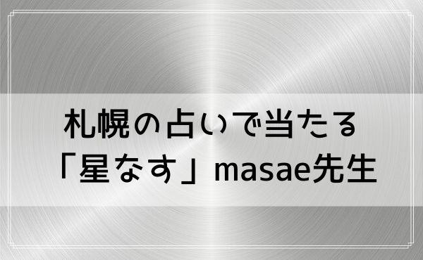 札幌の占いで当たる「星なす」masae(まさえ)先生の口コミ