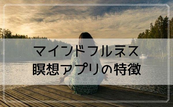 マインドフルネス瞑想アプリの特徴