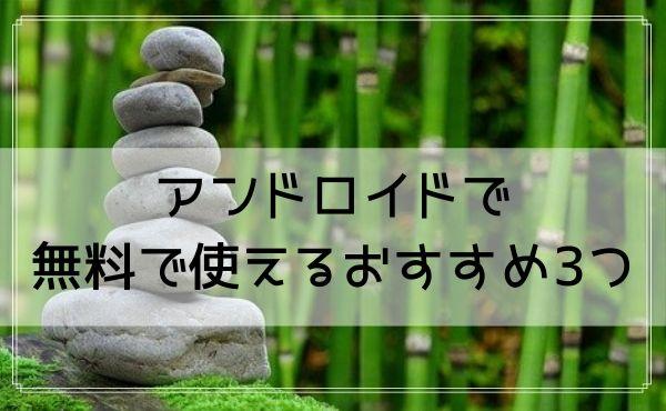 【瞑想アプリ】アンドロイド(Andoroid)で無料で使えるおすすめ3つ