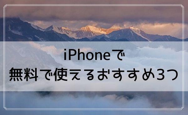 【瞑想アプリ】iPhoneで無料で使えるおすすめ3つ