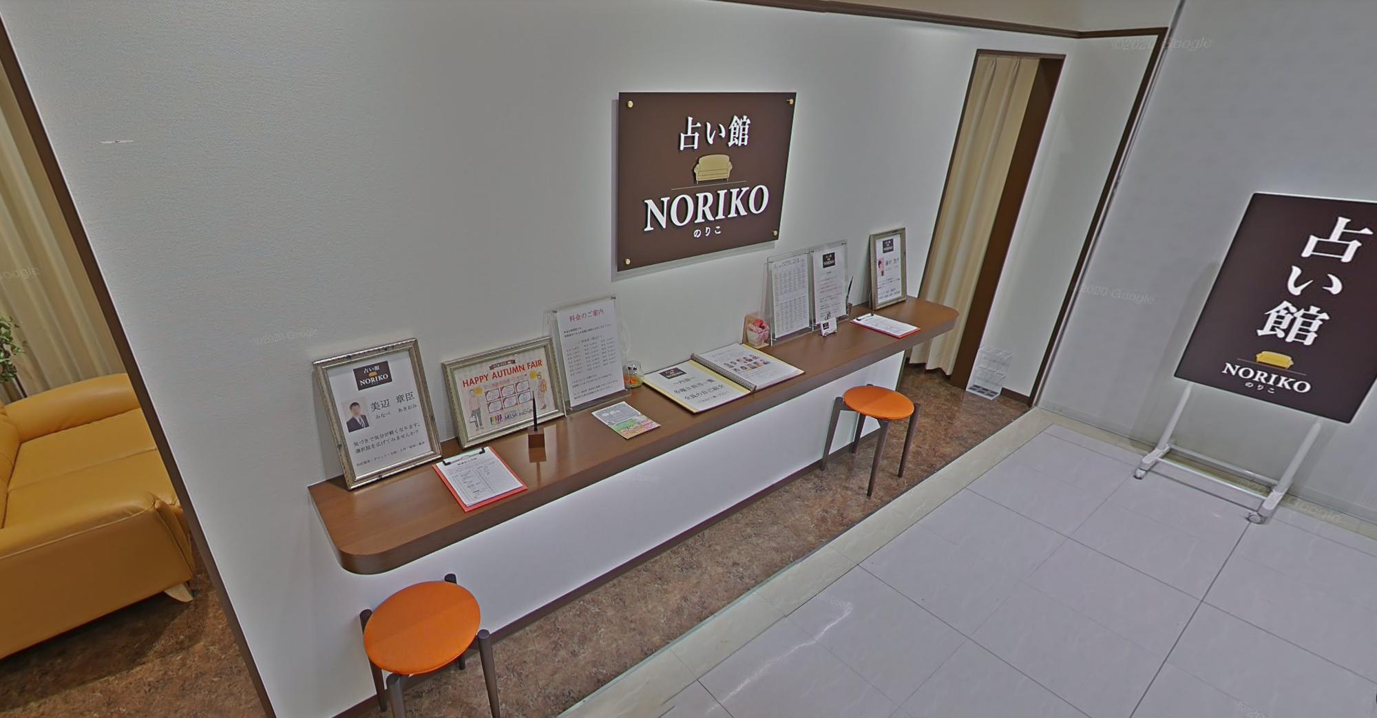 名古屋の占いで当たる安い「占い館 NORIKO(のりこ)