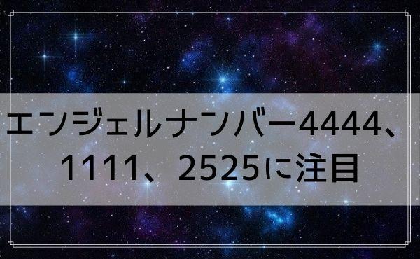 エンジェルナンバー4444、1111、2525に注目