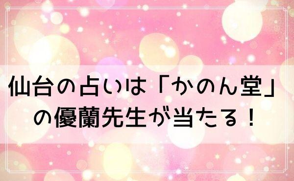 仙台の占いは「かのん堂」の優蘭(ゆうらん)先生が当たる!