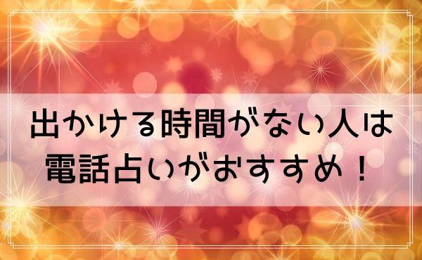 仙台へ占いに出かける時間がない人は電話占いがおすすめ!