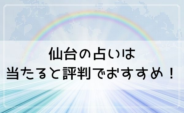 仙台の占いは当たると評判でおすすめ!
