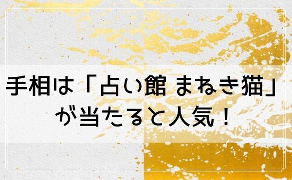 仙台の占いで手相は「占い館 まねき猫」が当たると人気!