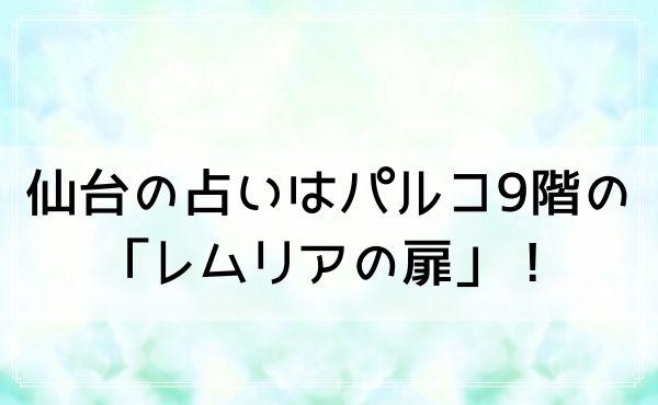 仙台の占いはパルコ9階の「レムリアの扉」が当たる!