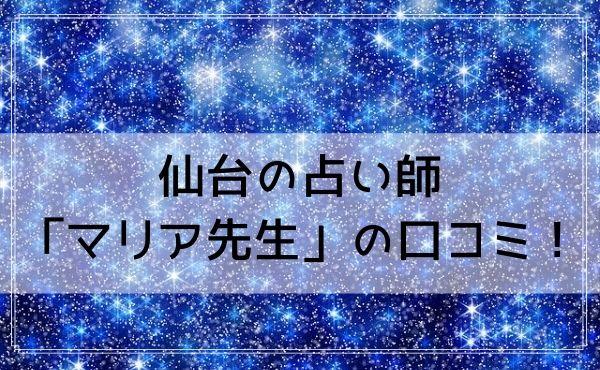 仙台の占い師「マリア先生」(開運館E&E 仙台イオン鑑定所)の口コミ!